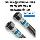Подводка воды из нержавеющей стали Eco-Flex