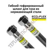 Шланг газа ECO – FLEX 3/4 120 см ВВ гофрированный