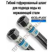 Шланг для воды ECO- FLEX НЖ 3/4 150 см  ВВ из нержавейки гофрированный