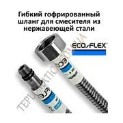 Шланг для смесителя ECO - FLEX М10 - 1/2 В 100 см из нержавейки гофрированный