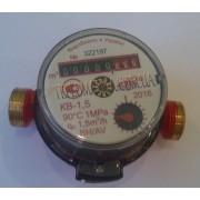 Счетчик горячей воды Луцк КВ 15 Г (Водомер)