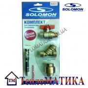 Набор для подключения счетчика воды SOLOMON