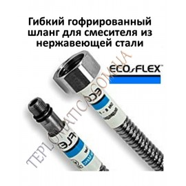 Шланг для смесителя ECO - FLEX М10 - 1/2 В 50 см из нержавейки гофрированный