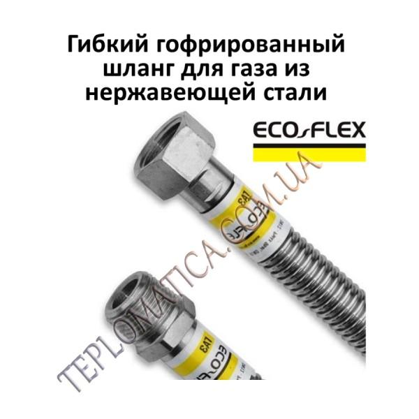 Шланг газа ECO – FLEX 1/2 150 см ВН гофрированный