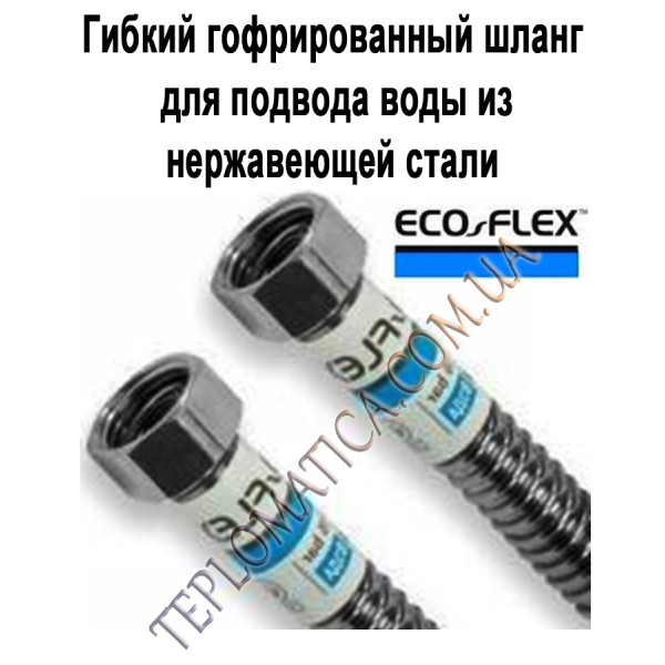 Шланг для воды ECO- FLEX НЖ 1/2 30 см ВВ из нержавейки гофрированный