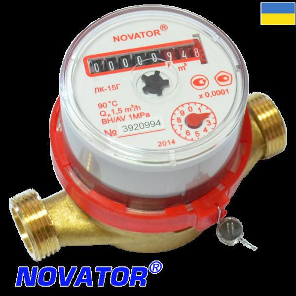 Счетчик горячей воды Novator ЛК 15 Г (Водомер) 2020