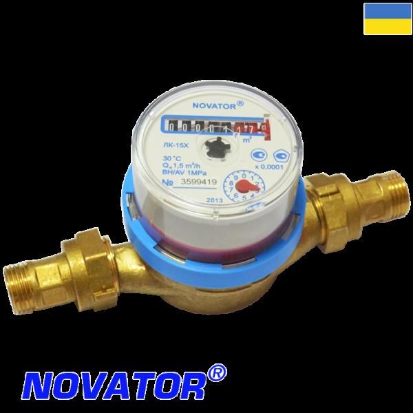 Счетчик холодной воды Novator ЛК 15 Х (Водомер)