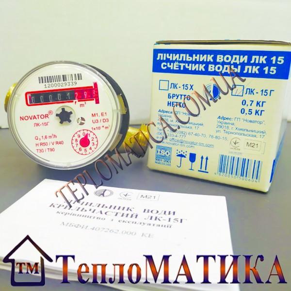 Счетчик горячей воды Novator ЛК 15 Г (Водомер) 2021 без КМЧ