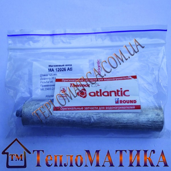 Магниевый анод MA 12026 Atl запчасти для водонагревателей
